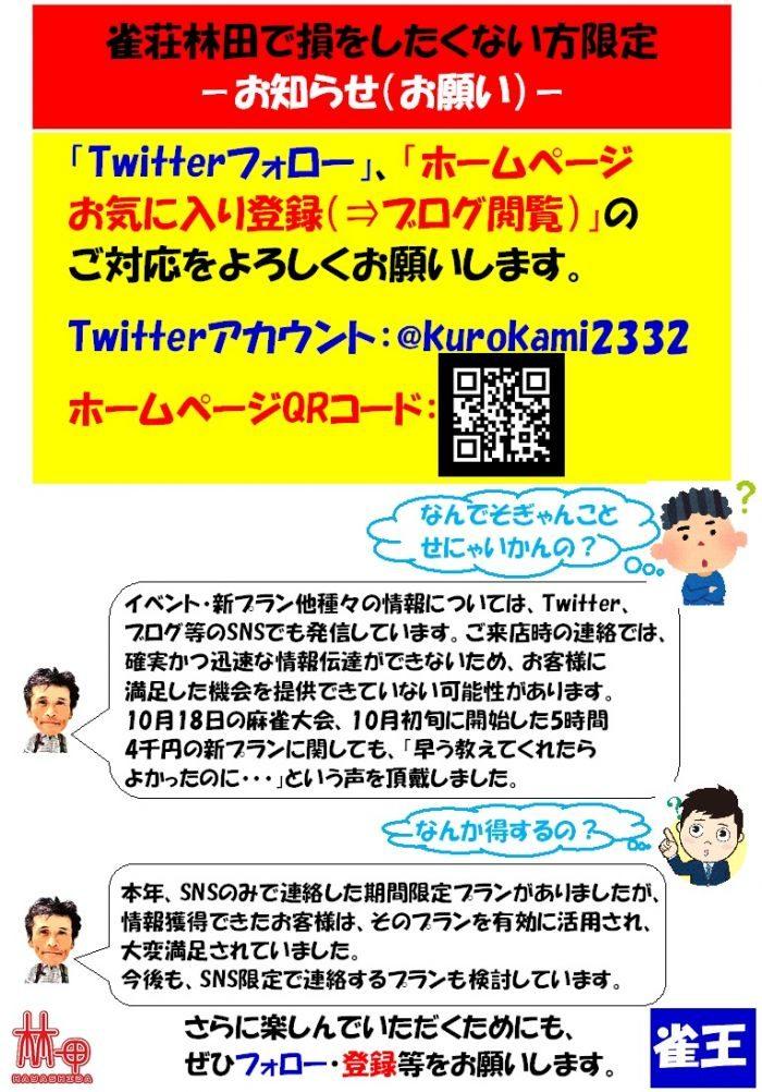 【2019.12.1-12.10】Twitter・ブログ等のチェックお願いします。サムネイル