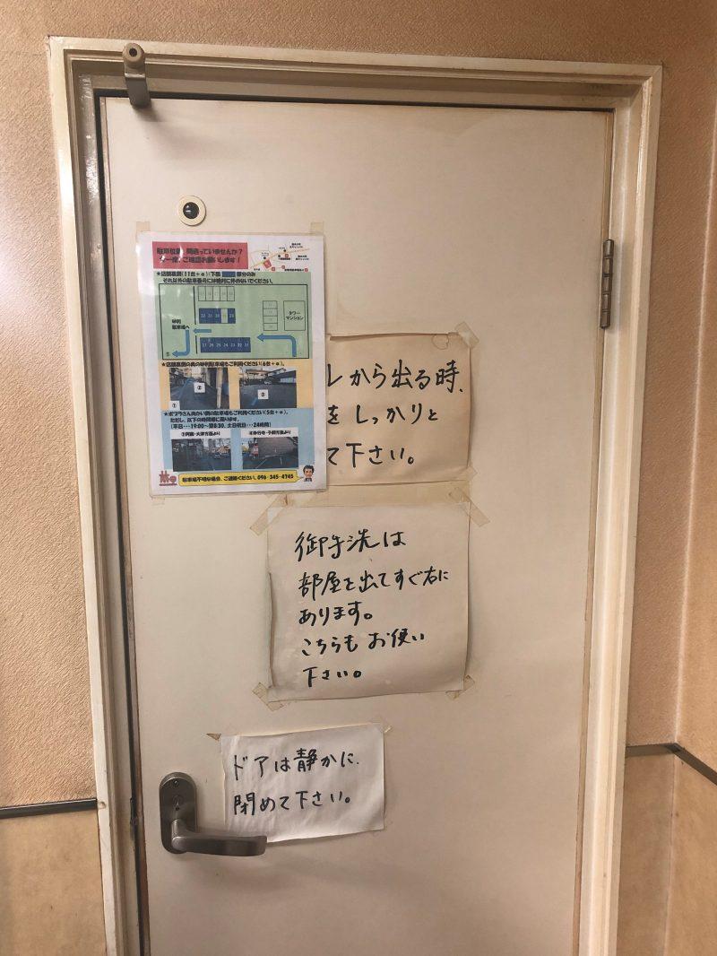 【2021.8.21-8.31】トイレの戸締りを忘れずに!サムネイル