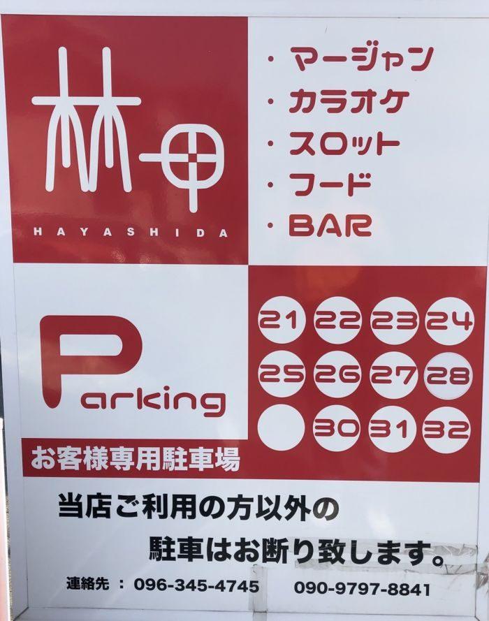 【2019.8.11-8.20】駐車場所にご注意ください。サムネイル
