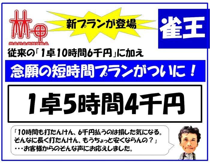 【2019.10.21-10.31】5時間4千円のプラン大好評!サムネイル