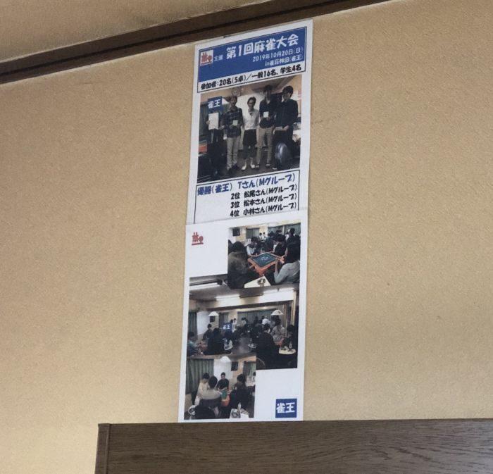 【2019.11.11-11.20】麻雀大会の結果を掲示しています!サムネイル
