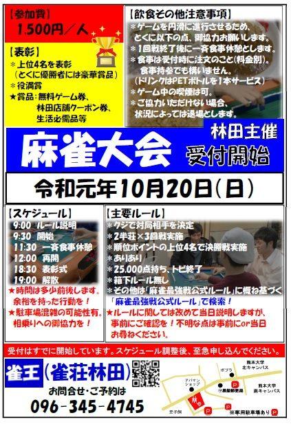 【2019.10.1-10.10】10月20日の麻雀大会 参加募集してます!サムネイル