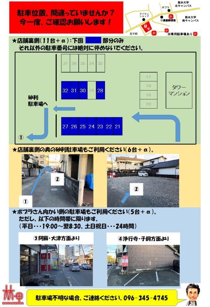 【2019.11.21-11.30】駐車場、間違いないように!サムネイル