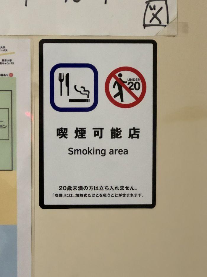 【2020.2.1-2.10】喫煙可能店です!ご安心を!サムネイル